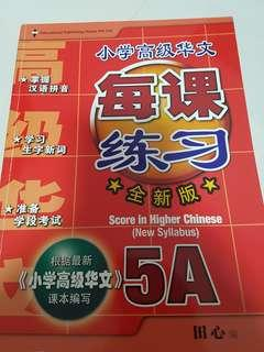 BN Higher Chinese 5A