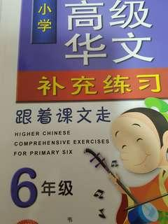 Give away BN Higher Chinese Pri 6