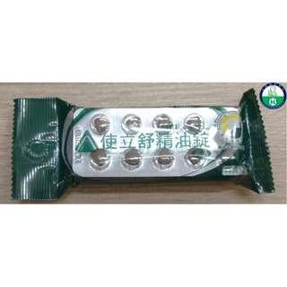 (喉糖精油錠) 康緹藥業- 使立舒精油錠 40錠