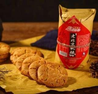 傳統老店手工-老北京桃酥