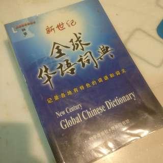 新世纪 全球华语词典