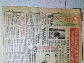 殘舊爛 1978年8月28日新夜報一份(一張)佳視,老香港懷舊報紙