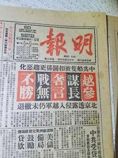 1978年8月29日明報一份(四大張)老香港懷舊報紙