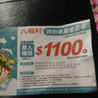 買物>300有付運就送您) 六福村優惠券2人1100