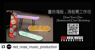 畫你塊板滑板櫈工作坊 (Class A/B/C) Draw Your Own Skateboard Chair Workshop