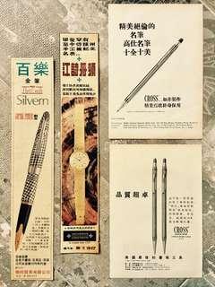 早期筆、錶廣告(四款)
