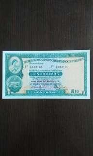 匯豐銀行紙幣~10元1979