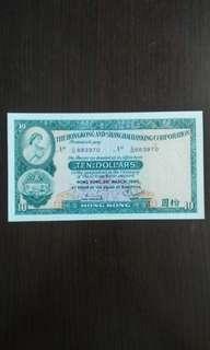 匯豐銀行紙幣~10元1980