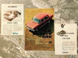 早期汽車廣告(三款)