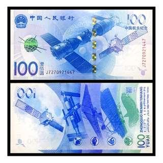 * UNC * 2015 CHINA 100 YUAN AEROSAPCE COMMEMORATIVE P910