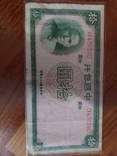 Old China currency note.