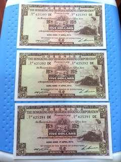 1970年匯豐伍圓紙幣(共3張)