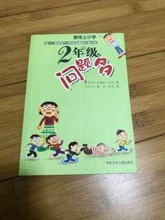 Primary 2 story book