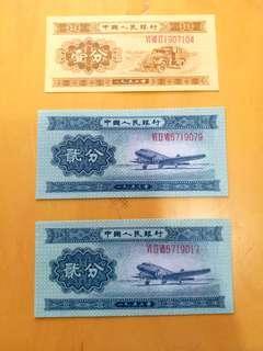 1953年中國人民銀行(壹分, 二分,共3張)