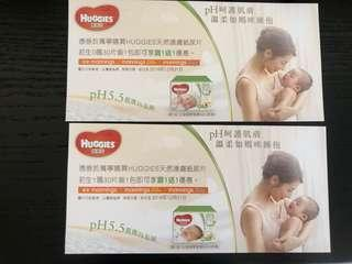 Huggies Coupon買一送一