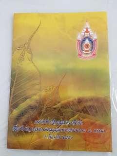 Thai baht uncut money