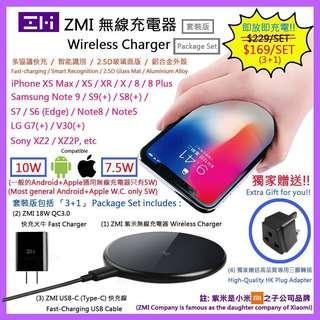 🔥3+1 套裝版 ZMI 紫米快充無線充電器 Wireless Fast Charger WTX10 Apple iPhone XS Max XR XS X 8 8 Plus 7.5W (real 11.5W!!) Samsung Galaxy Note 9 8 5 S9+ S8+ S7 edge S6 LG Huawei 10W QI 格式 送18W QC3.0 快速充電器 Fast Travel Charger, Type-C USB Cable 快充線 高質三腳插 HK Plug Adapter