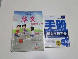 Sec 2 Chinese Express 2A Textbook, Vocab Handbook, Assessment Books