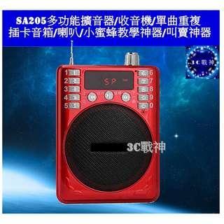 3C戰神  SA205擴音器/收音機/單曲重複/插卡音箱/喇叭/小蜜蜂教學神器/叫賣神器