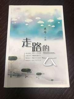 You jin 尤今 走路的云 Chinese book