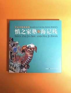 Kapitan Chung Keng Kwee's Shen Zhi Jia Shu and Hai Ji Zhan