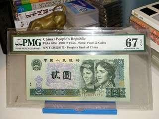 四版902PMG67e二元2元貳元人民幣纸幣
