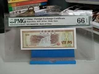 1979年中國外滙卷PMG66e一角1角壹角纸幣