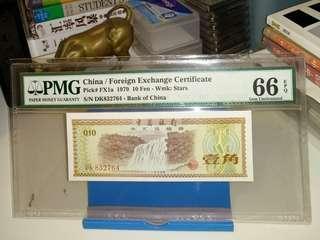1979年PMG66e中國外滙卷1角一角壹角纸幣
