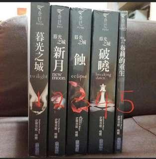 暮光之城 小說 twilight