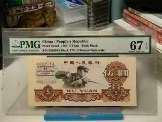 三版鍊鋼深版PMG67e伍圓五元5元纸幣