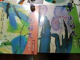 免費 中國語文 中四上下 啟思出版社