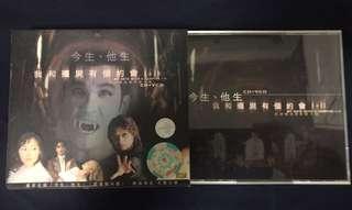我和殭屍有個約會I + II 電視劇原聲大碟 CD + VCD
