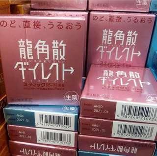 龍角散(桃味)薄何/ 香草味龍角散  日本直送 ✈✈✈現貨現貨   龍角散盒裝 功效奇多🤓  除痰止咳,有效消除喉嚨腫痛,重有幫喉嚨消炎功效