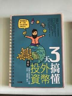 3天攪懂外匯投資
