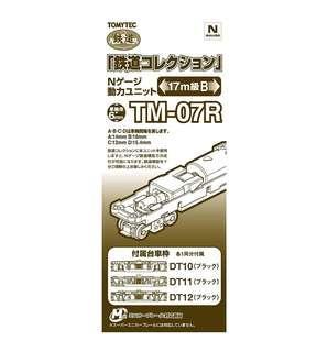 全新 Tomytec 動力車輛 TM-07R 火車鐵道模型 情景小物 N比例 1/150 (not Tomix Kato)