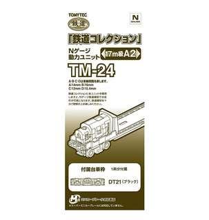 全新 Tomytec 動力車輛 TM-24 火車鐵道模型 情景小物 N比例 1/150 (not Tomix Kato)