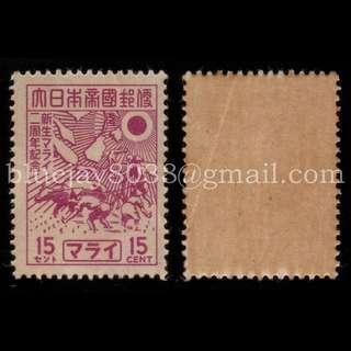 Malaya 1944 15¢ Japanese Occ. Rebirth Rice Planting & Malaya Map Stamp -- 00234