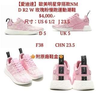 【愛迪達】歐美明星穿搭款NMD R2 W 玫瑰粉慢跑運動潮鞋