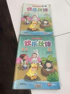 P1 higher Chinese textbook