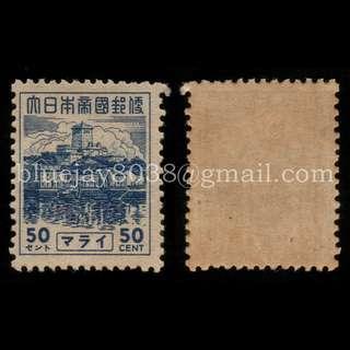 Malaya 1943 50 Cent Japanese Occ. Straits of Johore Scene Stamp -- 00236