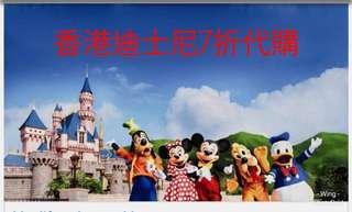 香港迪士尼7折代購(天水圍/屯門)