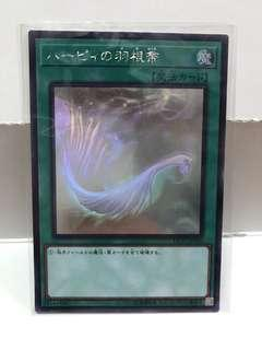 Yugioh harpie's feather duster holographic Rare dp21-jp000