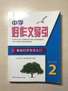 chinese compo guidebook