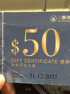 三聯書局現金卷 (Joint Publishing Hong Kong)