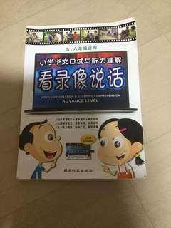 Chinese video conversation & listening compre P5 & 6