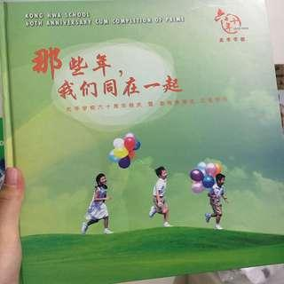 kong hwa school 60th anniversary cum completion of prime book