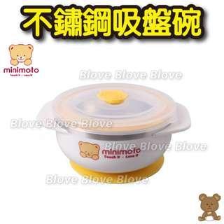 Blove Minimoto 嬰兒碗 兒童碗 BB碗 學習碗 吸盤碗 保溫蓋 不鏽鋼吸盤碗 #MI_YA1013