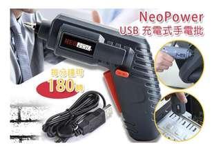 NeoPower USB 充電式手電批