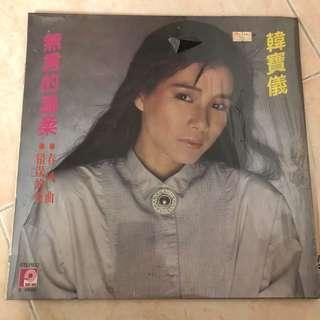 韓寶儀 無言的溫柔 黑膠唱片 黑膠唱碟