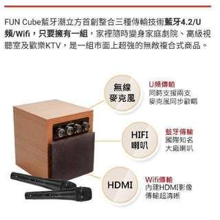 🚚 Fun cube 🈚️線多功能藍芽KTV音響